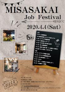 MISASAKAI Job Festival1