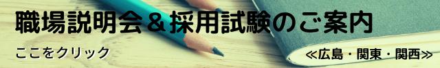 職場説明会&採用試験のご案内 (1)