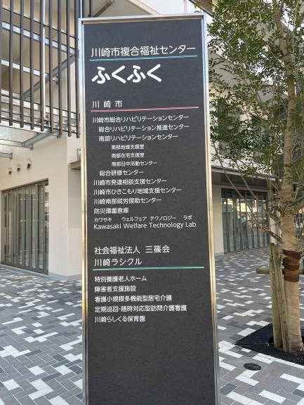 川崎市複合福祉センターふくふく看板